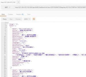 图书数据查询接口二次开发API