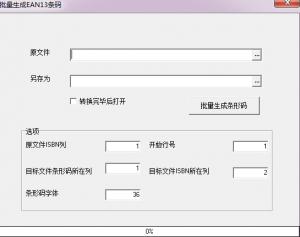 ISBN条形码批量生成工具软件