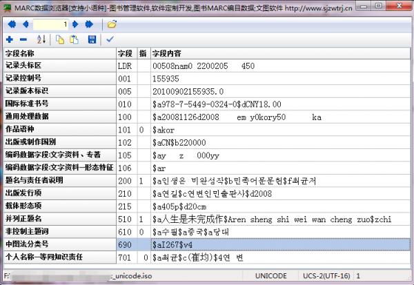 图书MARC数据类型与编码