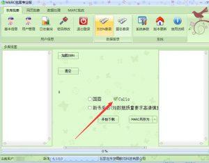 图书calis格式marc数据批量下载