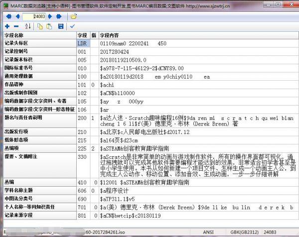 2017年12月份中文图书新书出版书目cip数据